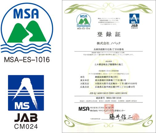 ISO14000シリーズ規格の認証登録