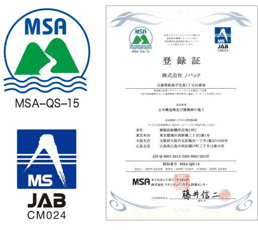 ISO9000シリーズ規格の認証登録